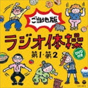 【CD+DVD】 ラジオ体操第1 第2 ご当地版