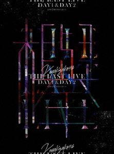 欅坂46/THE LAST LIVE -DAY1 & DAY2-