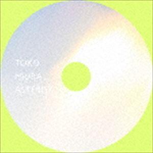 三浦透子/ASTERISK 【CD】