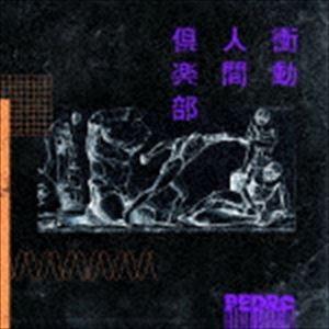 衝動人間倶楽部(映像付通常盤/CD+DVD)