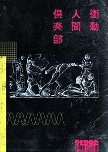 衝動人間倶楽部(初回生産限定盤) (CD)