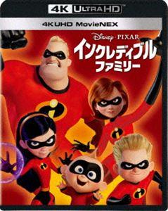 インクレディブル・ファミリー 4K UHD MovieNEX