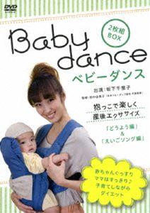 ベビーダンス 抱っこで楽しく産後エクササイズ どうよう/英語ソング編