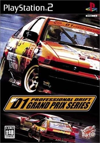 【PS2】 D1グランプリの商品画像|ナビ