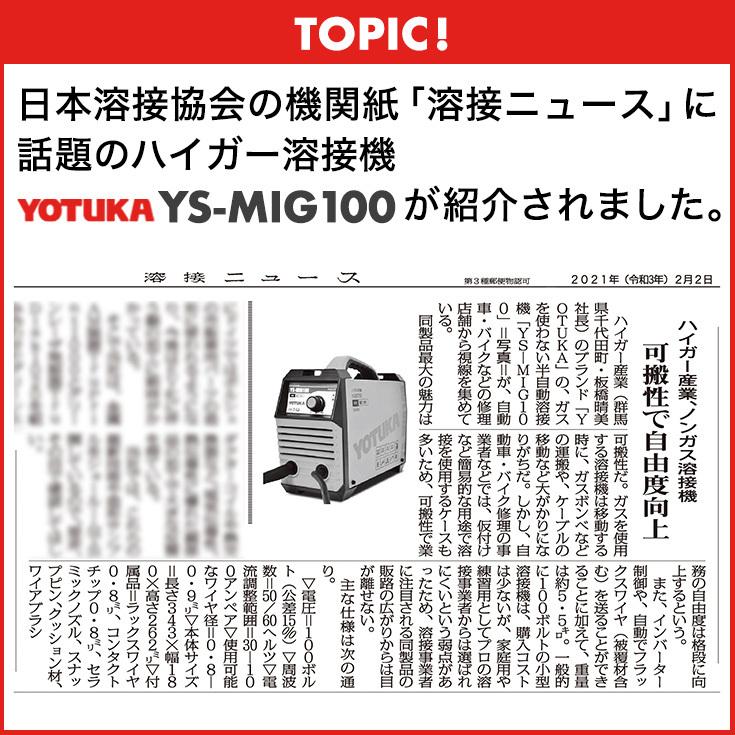 リランド インバーター半自動溶接機 MIG100の商品画像|3