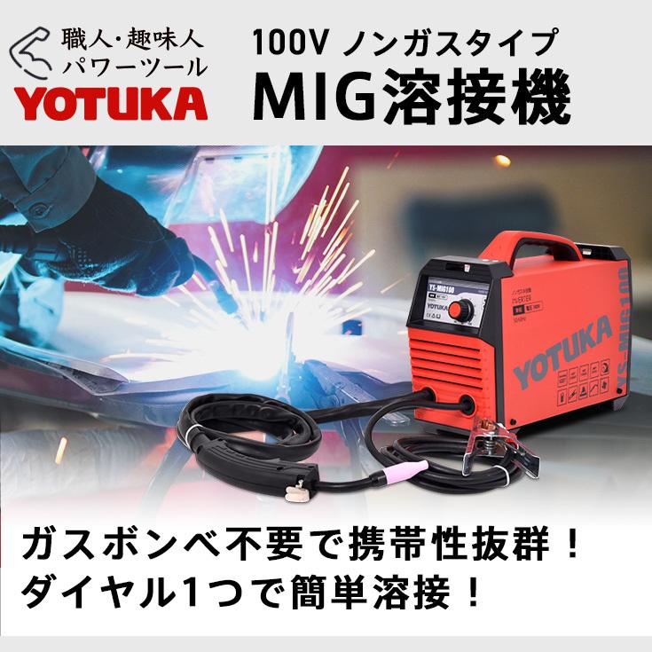 リランド インバーター半自動溶接機 MIG100の商品画像|4