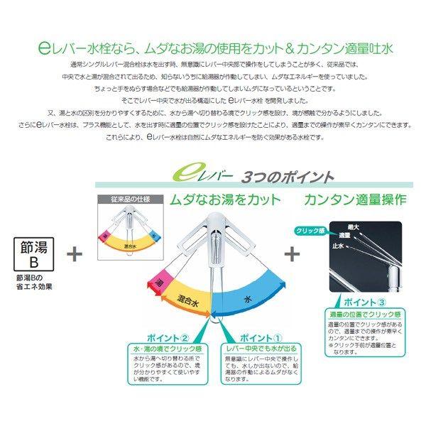シングルレバー式混合栓(eレバー) KM5000TECの商品画像|3