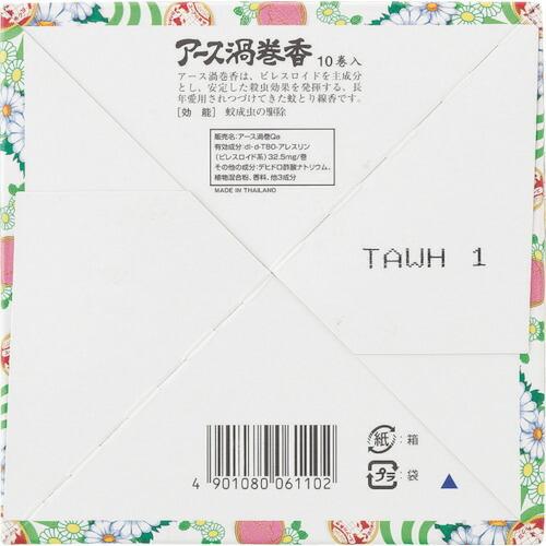 アース渦巻香 10巻函入 × 1の商品画像|2
