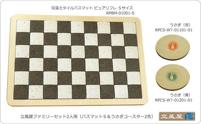 立風屋 珪藻土ファミリーセット 2人用(バスマットS&コースターうさぎ2色) rpst-03011-01