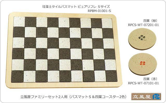 立風屋 珪藻土ファミリーセット 2人用(バスマットS&四葉コースター2色) rpst-03021-01