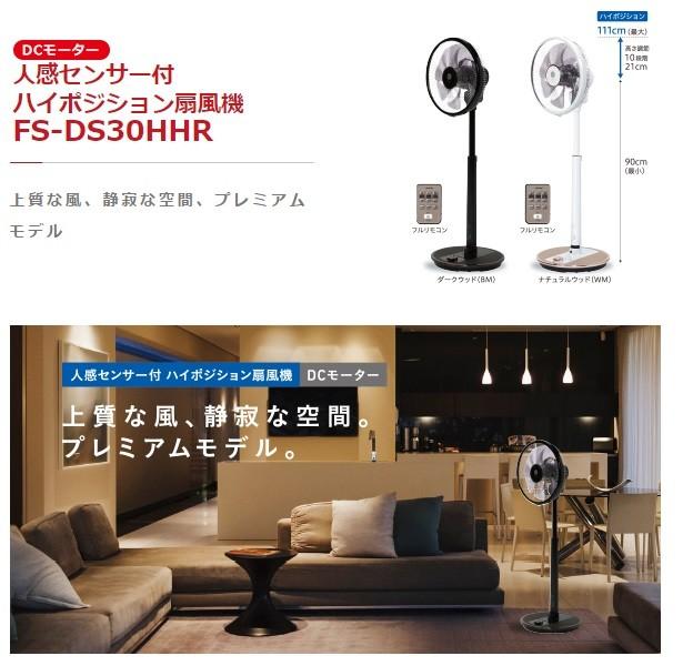 DCハイポジション扇風機 FS-DS30HHR (ダークウッド)の商品画像|2