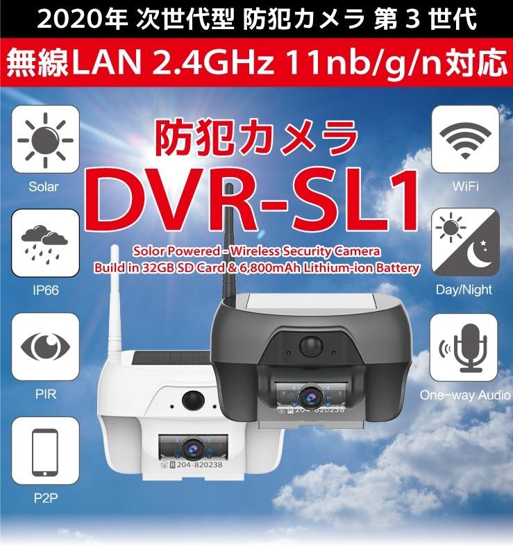 太陽光充電対応 外部電源不要 Wi-Fiホームセキュリティカメラ DVR-SL1の商品画像|ナビ