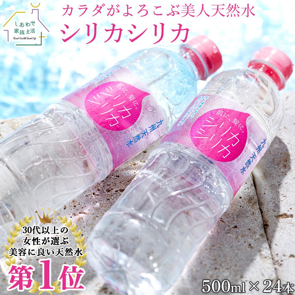 シリカシリカ 公式ショップ 高濃度シリカ水500ml×24本 ケイ素水含有量97mg/世界最高水準 ナチュラルミネラルウォーター