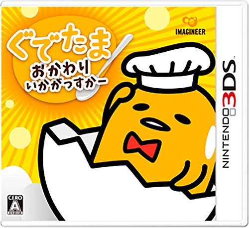 【3DS】イマジニア ぐでたま おかわりいかがっすかーの商品画像|ナビ