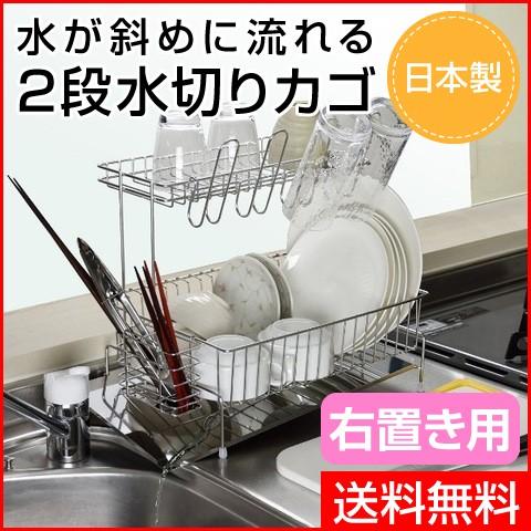 送料無料 TWINS/ツインズ 日本製 水が斜めに流れる2段水切りカゴ 右置き用 DKT-002