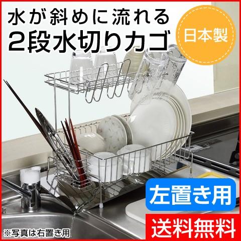送料無料 TWINS/ツインズ 日本製 水が斜めに流れる2段水切りカゴ 左置き用 DKT-003