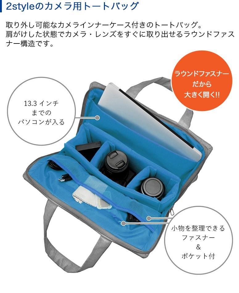 エレコム 2STYLEカメラトートバッグ DGB-S030NV (ネイビー)の商品画像|3