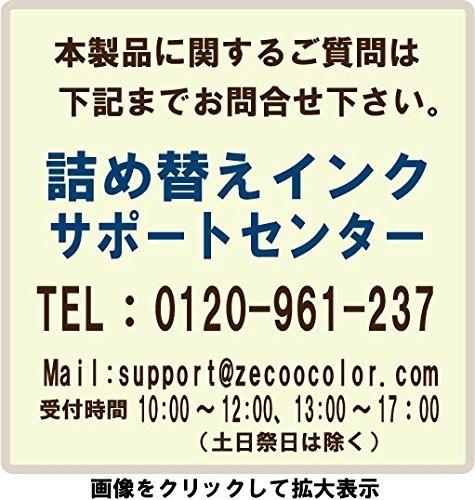 詰め替えインク ZCC340BCL(4色セット、ツール付)の商品画像 3
