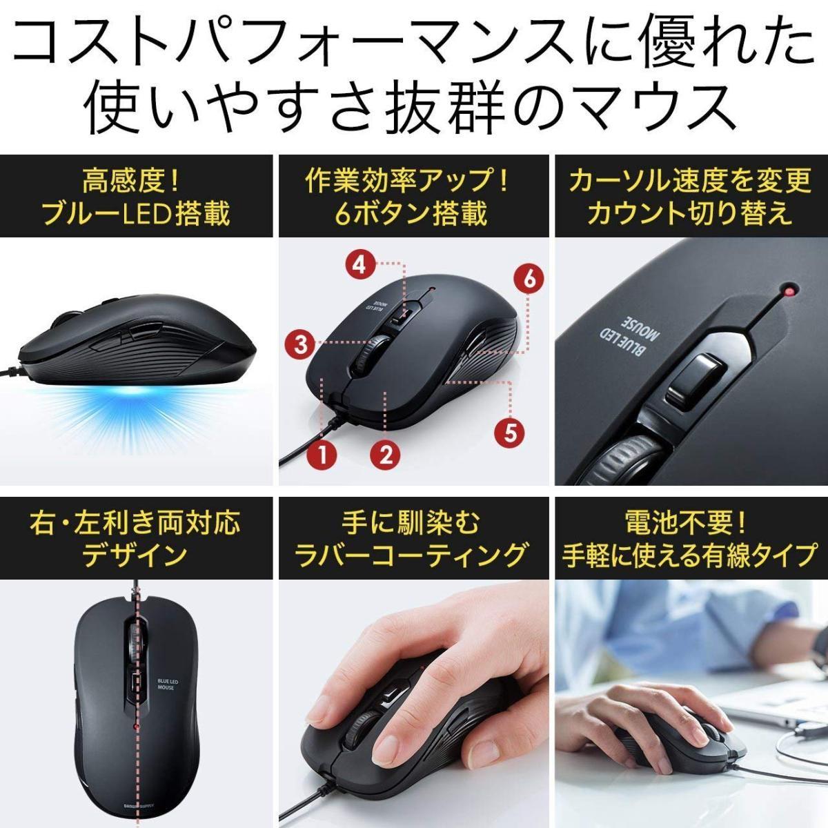 有線マウス ブルーLED 6ボタン DPI切替 ラバーコーティング 400-MA096 (ブラック)の商品画像|4