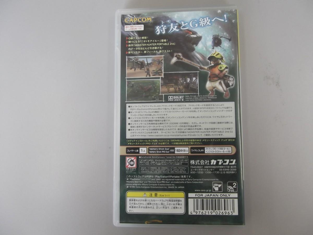 【PSP】カプコン モンスターハンターポータブル 2nd G [PSP the Best]の商品画像|3