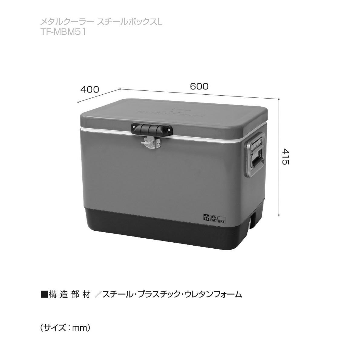 テントファクトリー メタルクーラー スチールボックスL(ブラウン)の商品画像|2