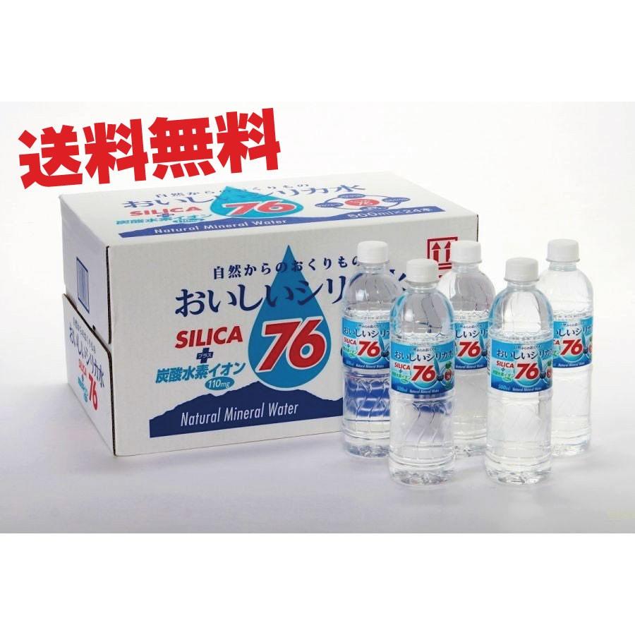 水 シリカ水 霧島の天然水 おいしいシリカ水76 500ml×24本入 配送無料