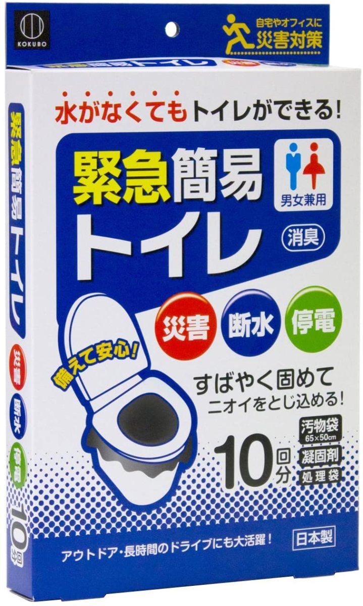 緊急簡易トイレ 10回分 KM-012 送料無料