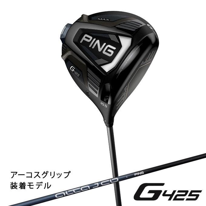 PING G425 MAX ドライバー [ALTA J CB SLATE (カーボン)] (1W/S/10.5度)の商品画像|ナビ