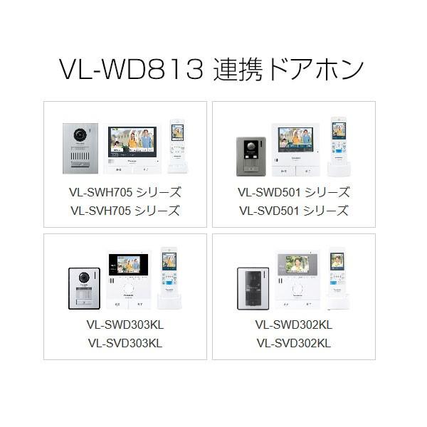パナソニック センサーライト付屋外ワイヤレスカメラ VL-WD813Kの商品画像|2