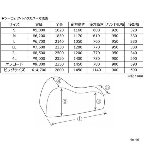 大阪繊維資材 ツーロックバイクカバー 3Lの商品画像|3