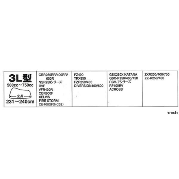 大阪繊維資材 ツーロックバイクカバー 3Lの商品画像|4