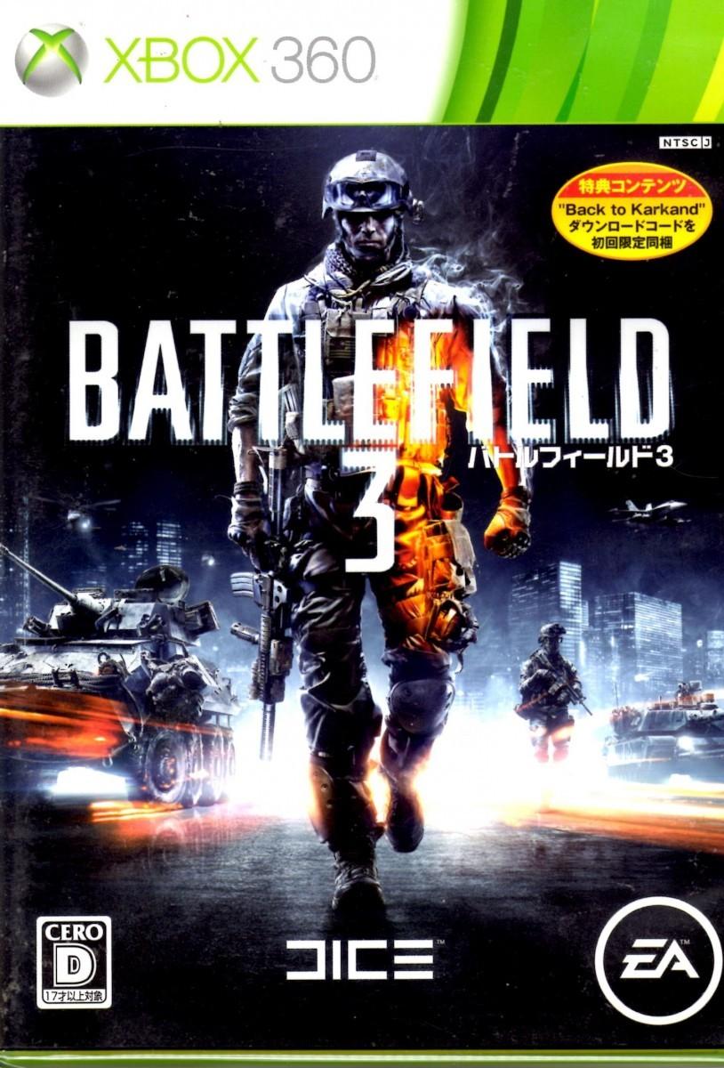 【Xbox360】 バトルフィールド 3 (BATTLE FIELD 3)の商品画像 ナビ