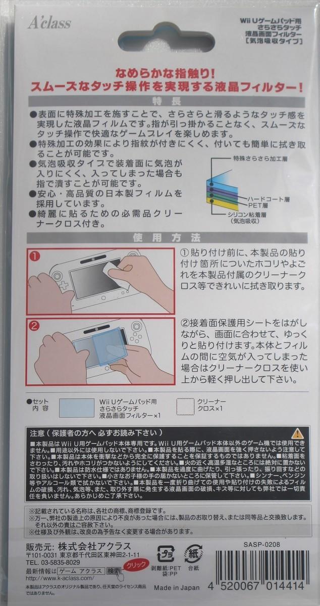 アクラス Wii U ゲームパッド用さらさらタッチ液晶画面フィルターの商品画像|ナビ