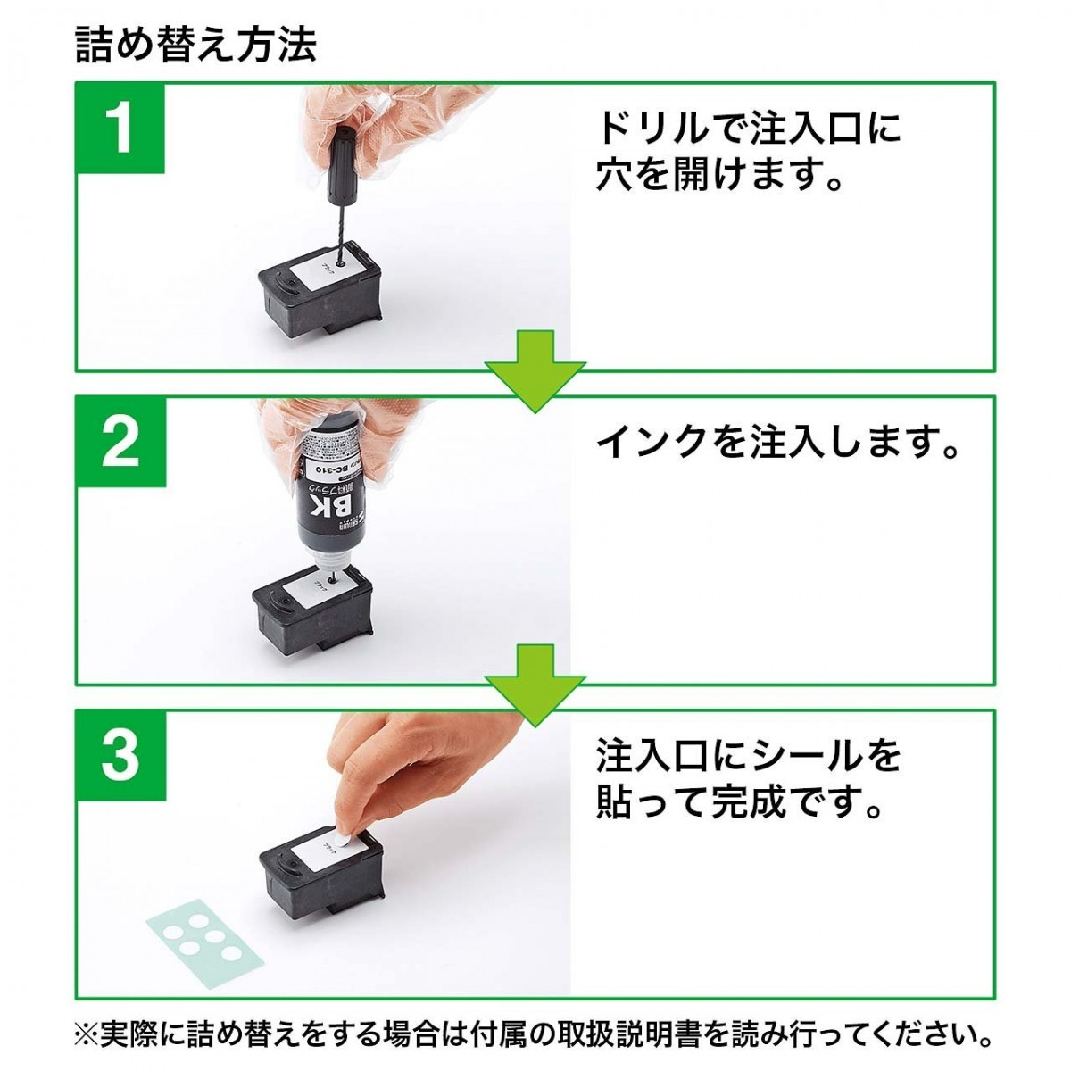 サンワサプライ 詰め替えインク INK-C310B60S(顔料ブラック・60ml)の商品画像|3