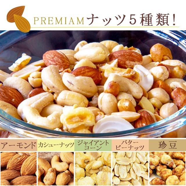 巌流庵のミックスナッツ 5種 塩味 有塩 大粒 500g (アーモンド、カシューナッツ、ジャイアントコーン、バターピーナッツ、珍豆)の商品画像 2