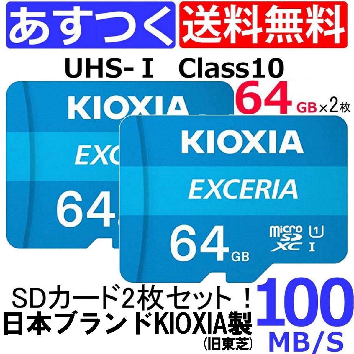 KIOXIA EXCERIA LMEX1L064GG4 (64GB)の商品画像 ナビ