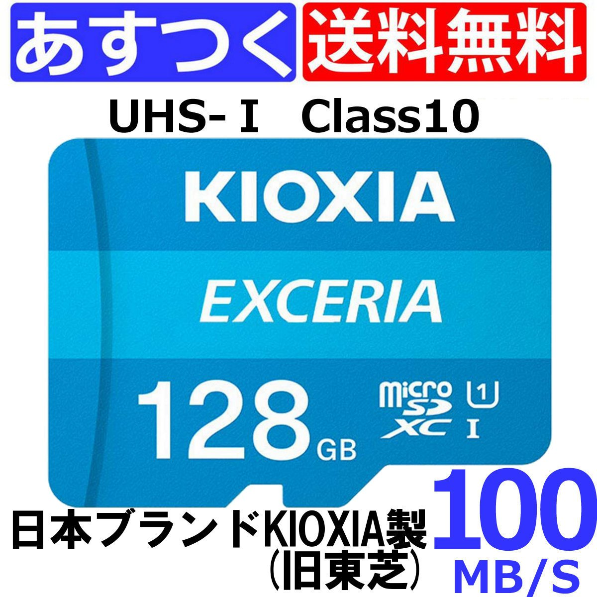 KIOXIA EXCERIA LMEX1L128GG4 (128GB)の商品画像|ナビ