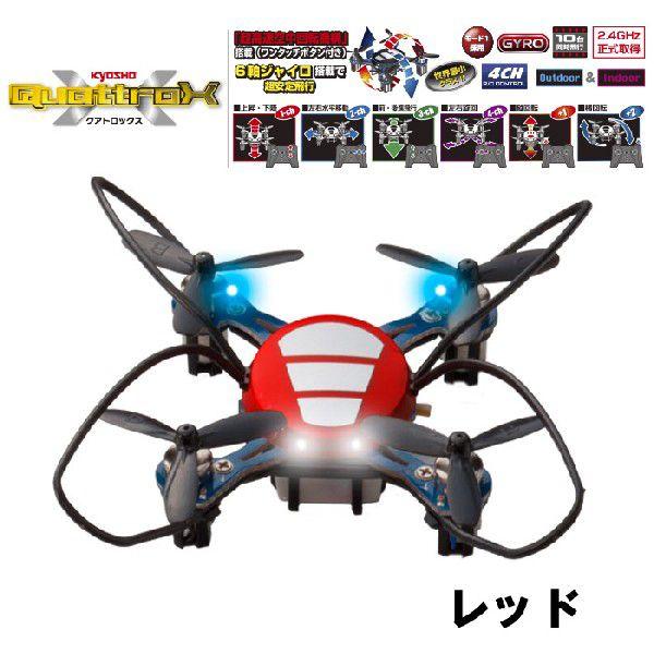京商 Quatro-X クアトロックス レッド 54050RDの商品画像|ナビ