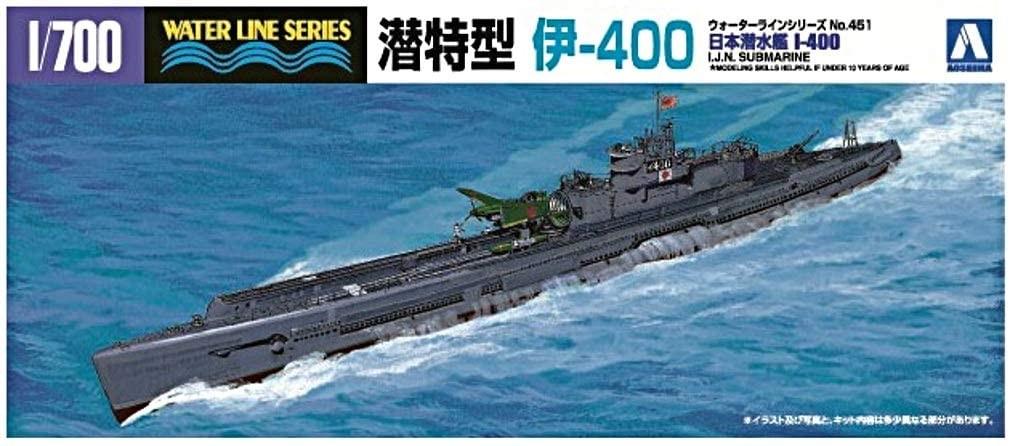 アオシマ 日本海軍 特型 潜水艦 伊-400 (1/700スケール ウォーターライン No.451 038444)の商品画像|ナビ