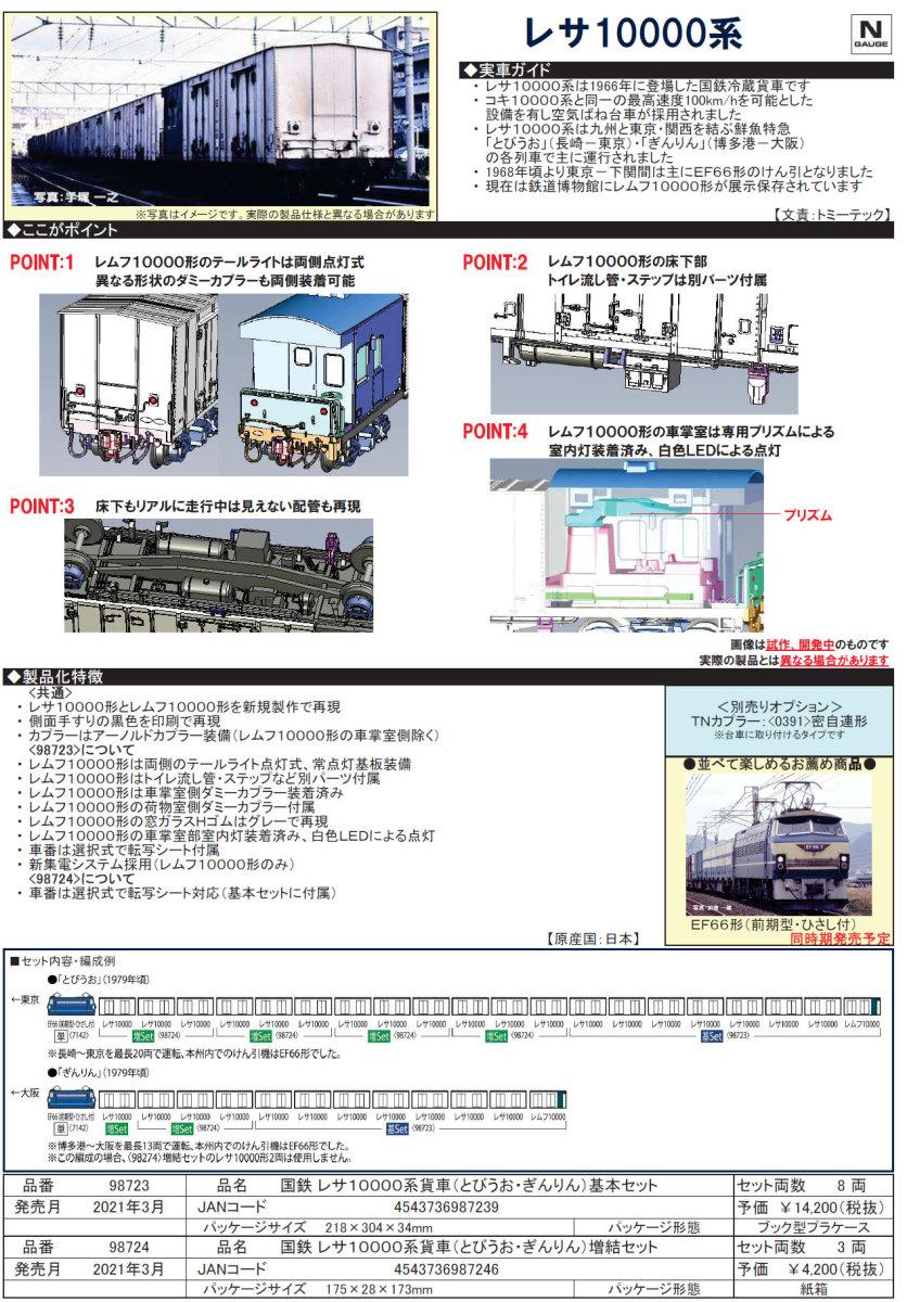 トミーテック TOMIX 国鉄 レサ10000系貨車(とびうお・ぎんりん)増結セット 98724の商品画像 ナビ