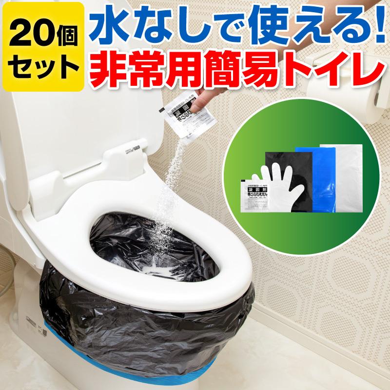 簡易トイレ 非常用トイレ 携帯トイレ 断水トイレ 携帯用トイレ シート 20枚入り 防災 トイレ 非常用 アウトドア キャンプ 15年保存 防臭袋付 抗菌 消臭 避難