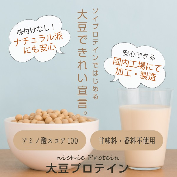 国内工場で加工製造された中でも大豆臭や溶けやすさを比較した高品質グレードの大豆プロテイン