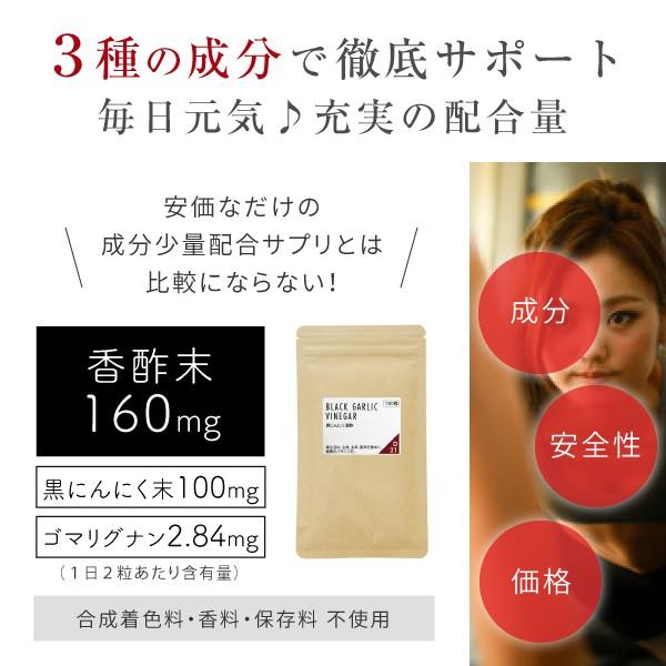 黒酢サプリメント比較