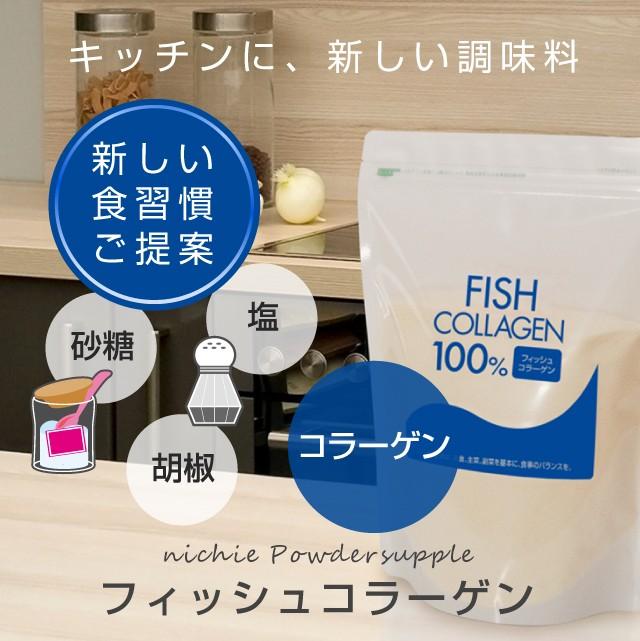 キッチンの新しい調味料に魚由来コラーゲン