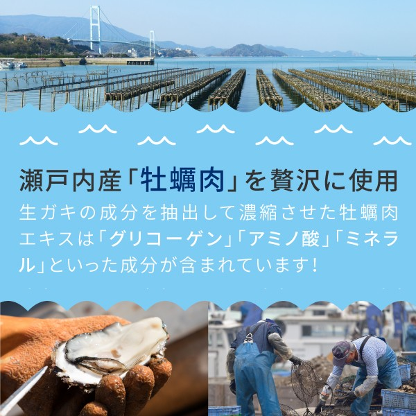 ニチエー瀬戸内産 牡蠣肉エキスサプリメントは瀬戸内産「牡蠣肉」を贅沢に使用
