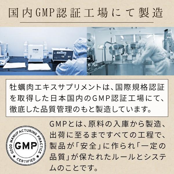 ニチエー瀬戸内産 牡蠣肉エキスサプリメントは国内GMP認証工場にて製造されています