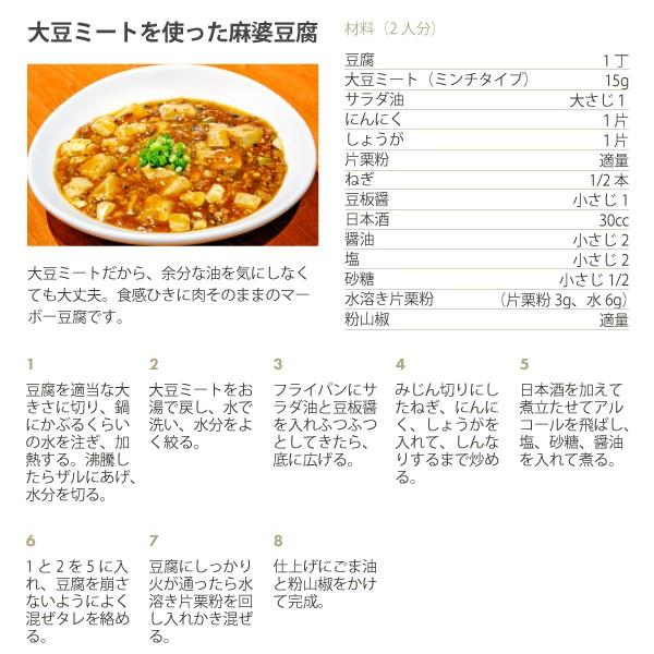 大豆ミートのレシピ