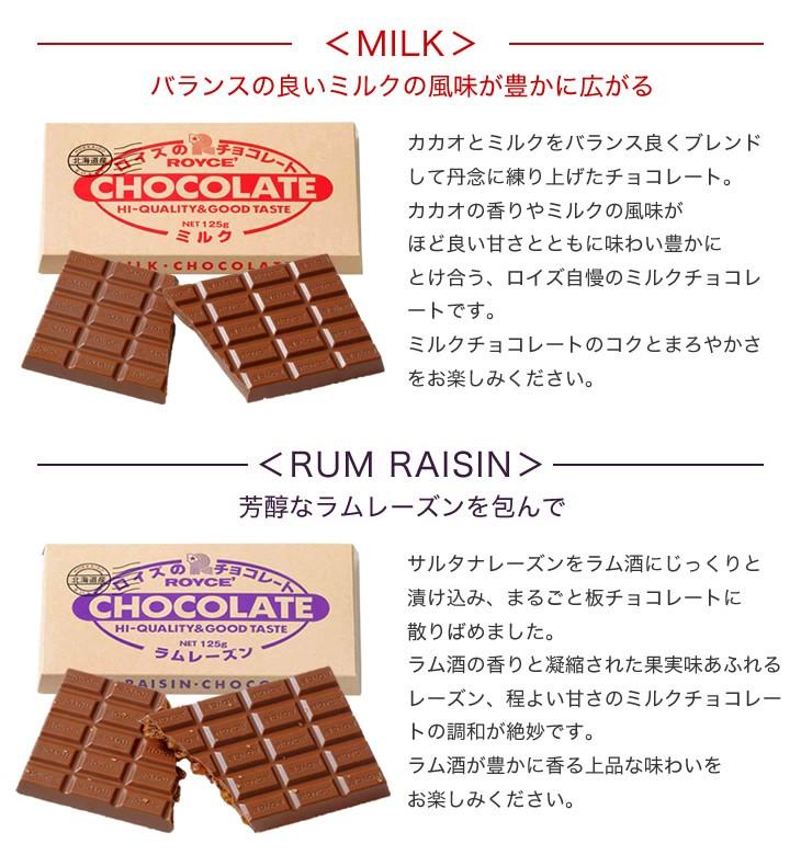 ロイズ 板チョコレート ミルク 125g×1個の商品画像|4