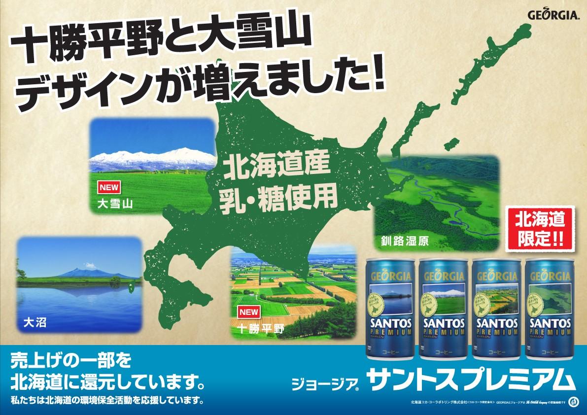 日本コカ・コーラ ジョージア サントスプレミアム 北海道限定デザイン 185g×30本 缶の商品画像|2