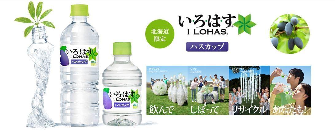 日本コカ・コーラ い・ろ・は・す ハスカップ 555ml×24本 ペットボトルの商品画像|2